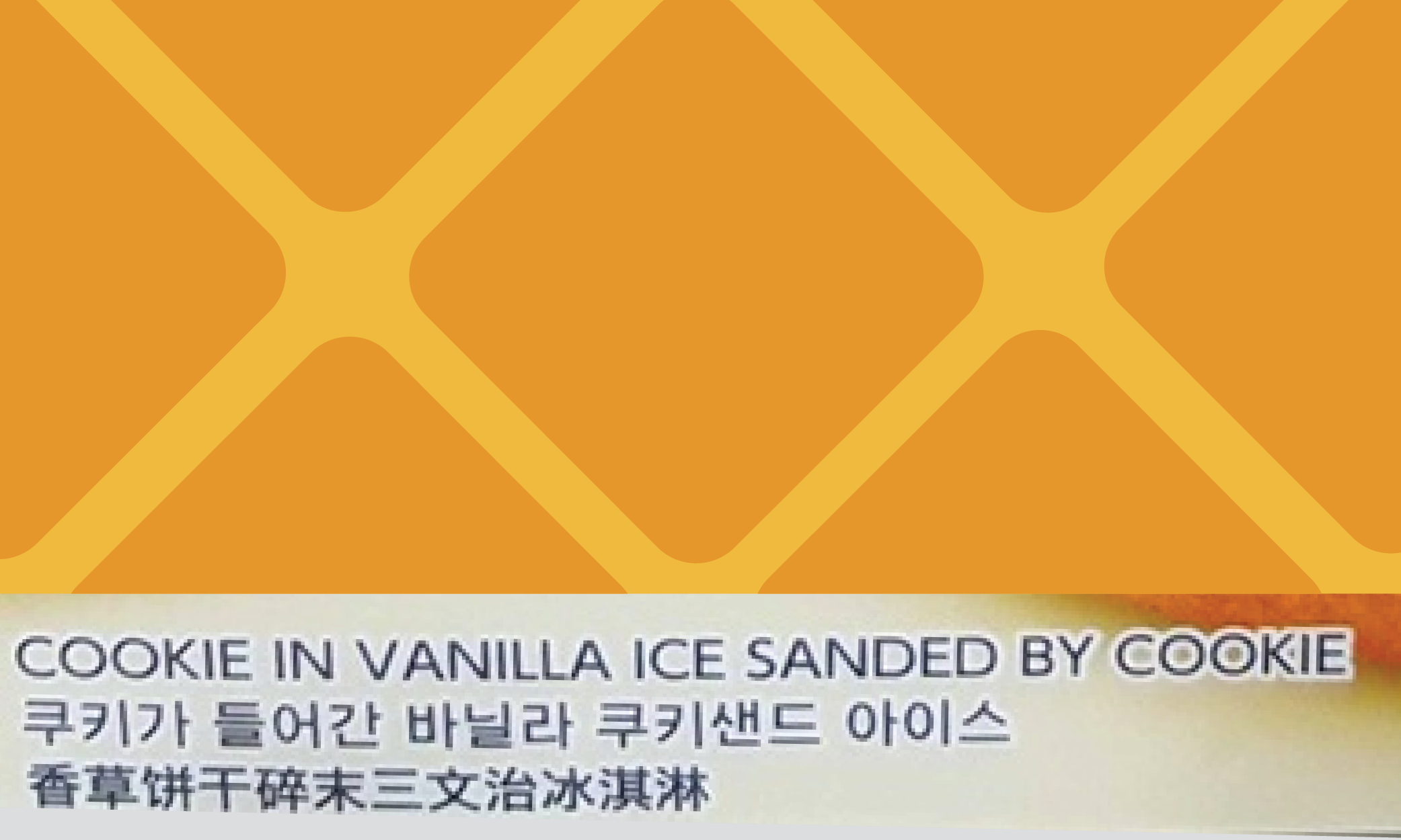 ouch-vanilla-ice-or-how-to-use-pictures-correctly.png